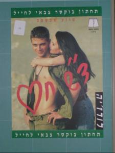 Reklamskylt för kalsonger i Israel. Visar hur mannen är stark som militär, och kvinnan åtrår mannen och hans maskulinitet.